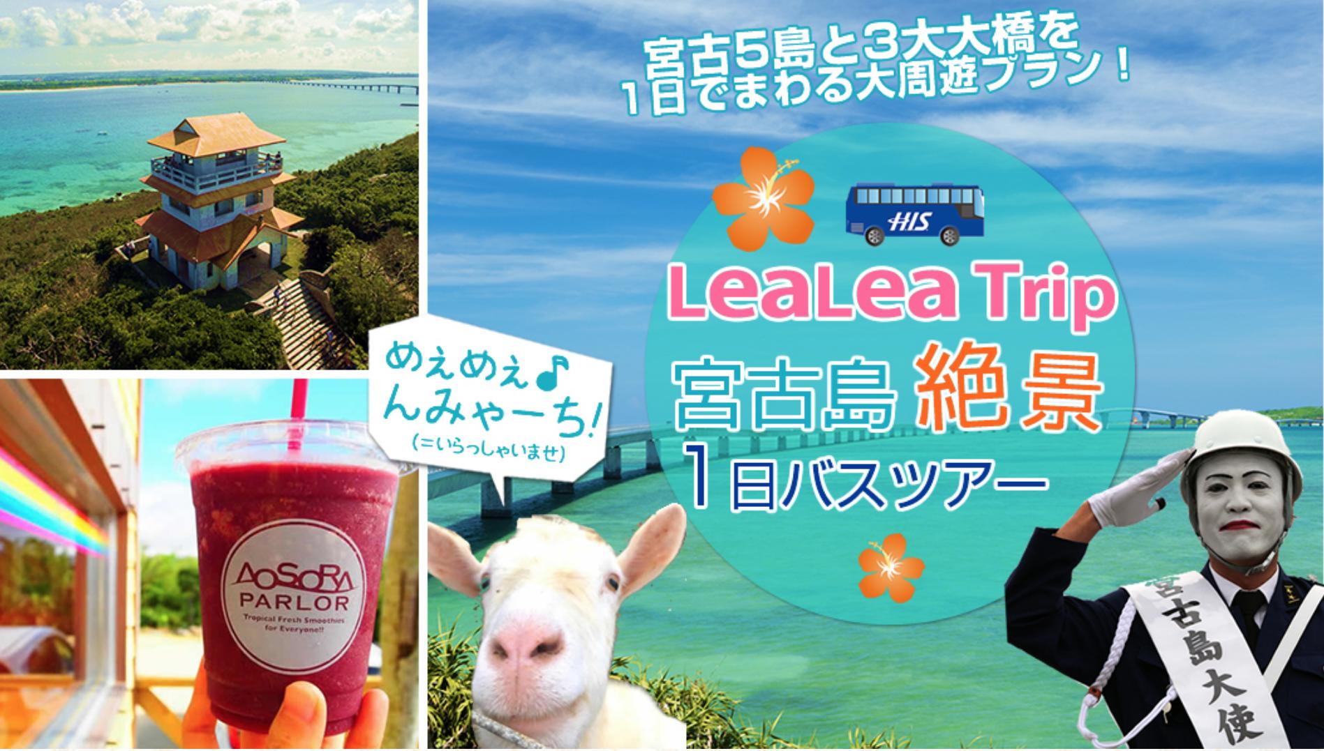 たぶん日本初!宮古島の絶景を巡る周遊バスツアーがh.i.s.から再発売