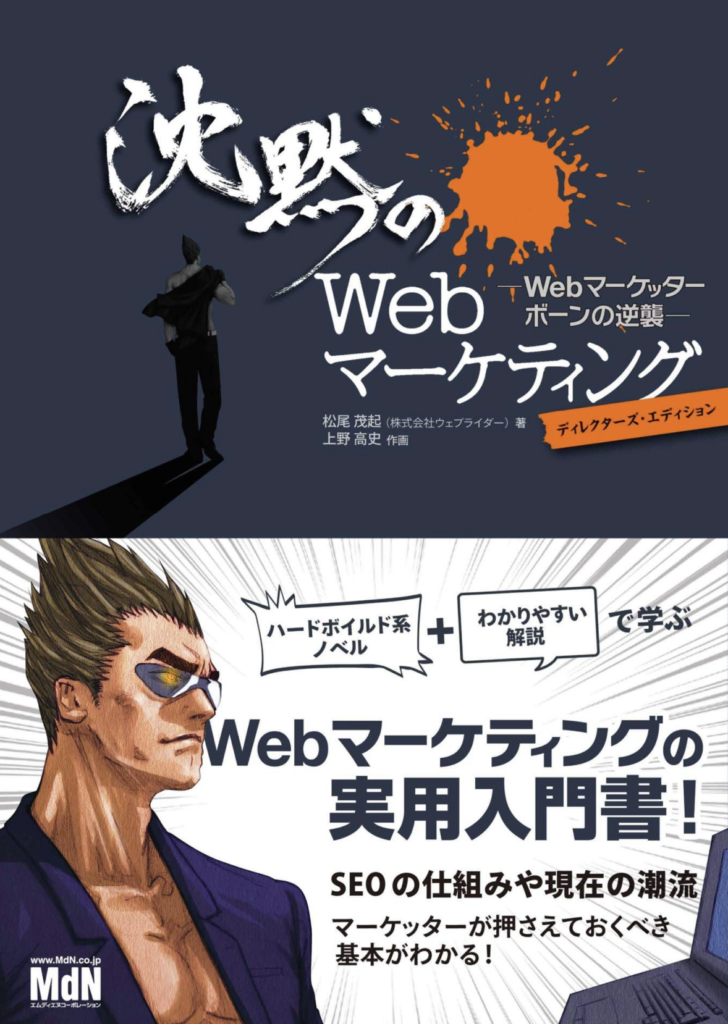 沈黙のWebマーケティング書籍の画像